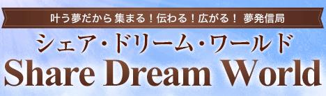 Share Dream World シェアドリームワールド!
