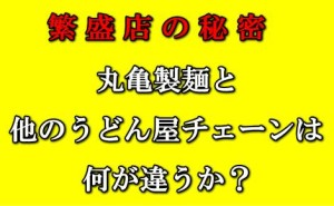 丸亀製麺、売上UP