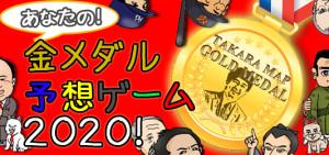 金メダル予想ゲーム2020
