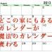 【心から広めたいツール 『魔法のカレンダー』 無料、誰でもできて、効果が高い!】